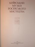 Київський музей російського мистецтва фото 2