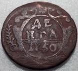 Денга 1750