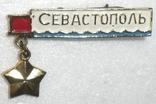 Севастополь и Керчь (2 шт.)