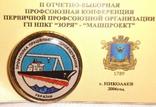 Профспілка працівників суднобудування України
