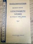 Гейне. Избранное на немецком языке