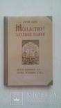 Монастирі Західної Волині 2 пол. 15 - 1 пол. 17 ст., фото №3