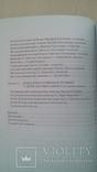 Монастирі Західної Волині 2 пол. 15 - 1 пол. 17 ст., фото №5