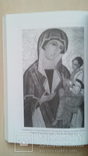 Монастирі Західної Волині 2 пол. 15 - 1 пол. 17 ст., фото №7