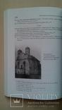 Монастирі Західної Волині 2 пол. 15 - 1 пол. 17 ст., фото №8