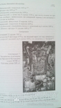 Монастирі Західної Волині 2 пол. 15 - 1 пол. 17 ст., фото №9