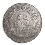 Денга 1743 (особый орёл 1743 г. Красного МД) фото 2