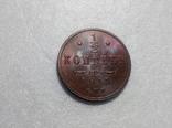 1/2 копейки 1913 UNC