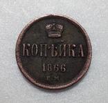 Копейка 1866 ЕМ