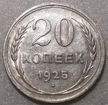 20 копеек 1925 штемпельный блеск
