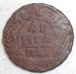 Денга 1741