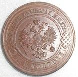 3 копейки 1915 кабинетная