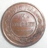 3 копейки 1915 кабинетная фото 3