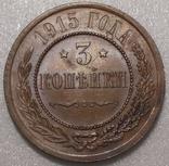 3 копейки 1915 кабинетная фото 7