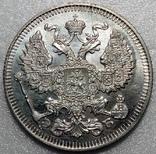 20 копеек 1912 UNC