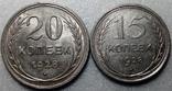 15 и 20 копеек 1928 штемпельный блеск