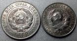 15 и 20 копеек 1928 штемпельный блеск фото 2
