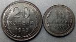 10 и 20 копеек 1929 штемпельный блеск фото 1