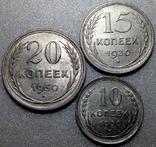 10, 15, 20 копеек 1930 штемпельный блеск