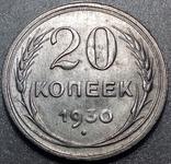 20 копеек 1930 Брак поворот 90 градусов