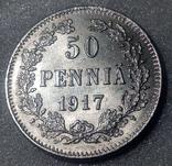 50 пенни 1917 Временное правительство фото 2