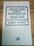 Гражданский кодекс УССР. Гражданский процессуальный кодекс Украины