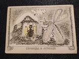 Открытка 32 стрекоза и муровей 1969, фото №2