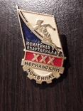 Юбилейная спартакиада Норильский комбинат, фото №3