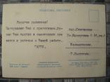 1 Мая. почтовая карточка. худ. М.Фомичов 1959г., фото №3