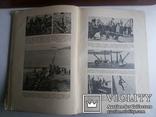 Детская энциклопедия 1913 т 3 изд т-ва Сытина, фото №6