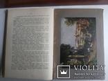 Детская энциклопедия 1913 т 3 изд т-ва Сытина, фото №8