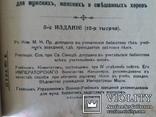 Музыкальная хрестоматия Карасев А. 1902 1-2 часть Допущена Синдом для обучения, фото №8