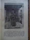 Исторический вестник 1908 Староверы Полтава С иллюстрациями, фото №7