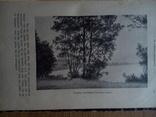 Исторический вестник 1908 Староверы Полтава С иллюстрациями, фото №9