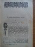 Исторический вестник 1908 Староверы Полтава С иллюстрациями, фото №11