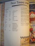 Всевозможные рецепты пиццы и макаронных изделий., фото №6