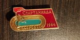 Спартакиада Здоровья 1964 г, фото №2