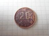 20 копеек 1942г, фото №2