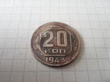 20 копеек 1943г, фото №3