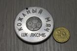 Кожаный мяч. ЦК ЛКСМБ. Минск. медаль СССР, фото №2