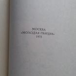 Лунариум 1975р., фото №5