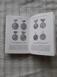 Нумизматический сборник 2003. Государственный эрмитаж., фото №5