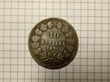 10 копеек 1871 год копия, фото №2