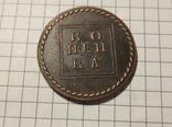 1 копейка 1724 года копия, фото №2