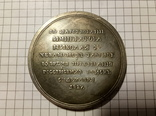 Медаль в честь царствования Николая копия, фото №2