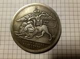 Медаль в честь царствования Николая копия, фото №3