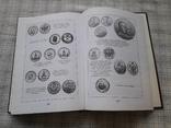 Серебряные рубли и ефимки Романовской России 1654-1915, фото №5