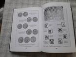 Серебряные рубли и ефимки Романовской России 1654-1915, фото №7