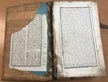 Первая часть Житие Святых. 1830-1840-ые года. Киев. 38х26х13 см, фото №4