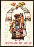 Украиника. Приглашение на Свадьбу. Полтавщина, тираж 60 тыс. Худ. Васина, фото №2